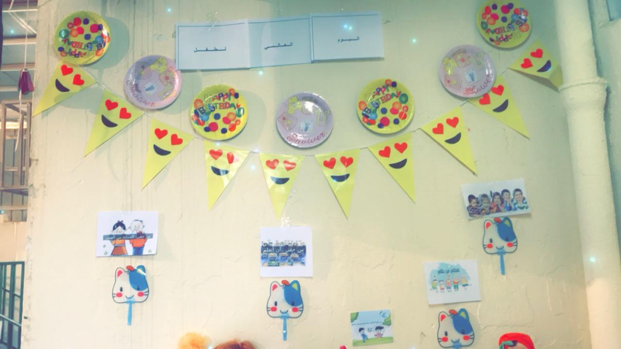 يوم الطفل العالمي ابتدائية النخبة الاهلية - بنات