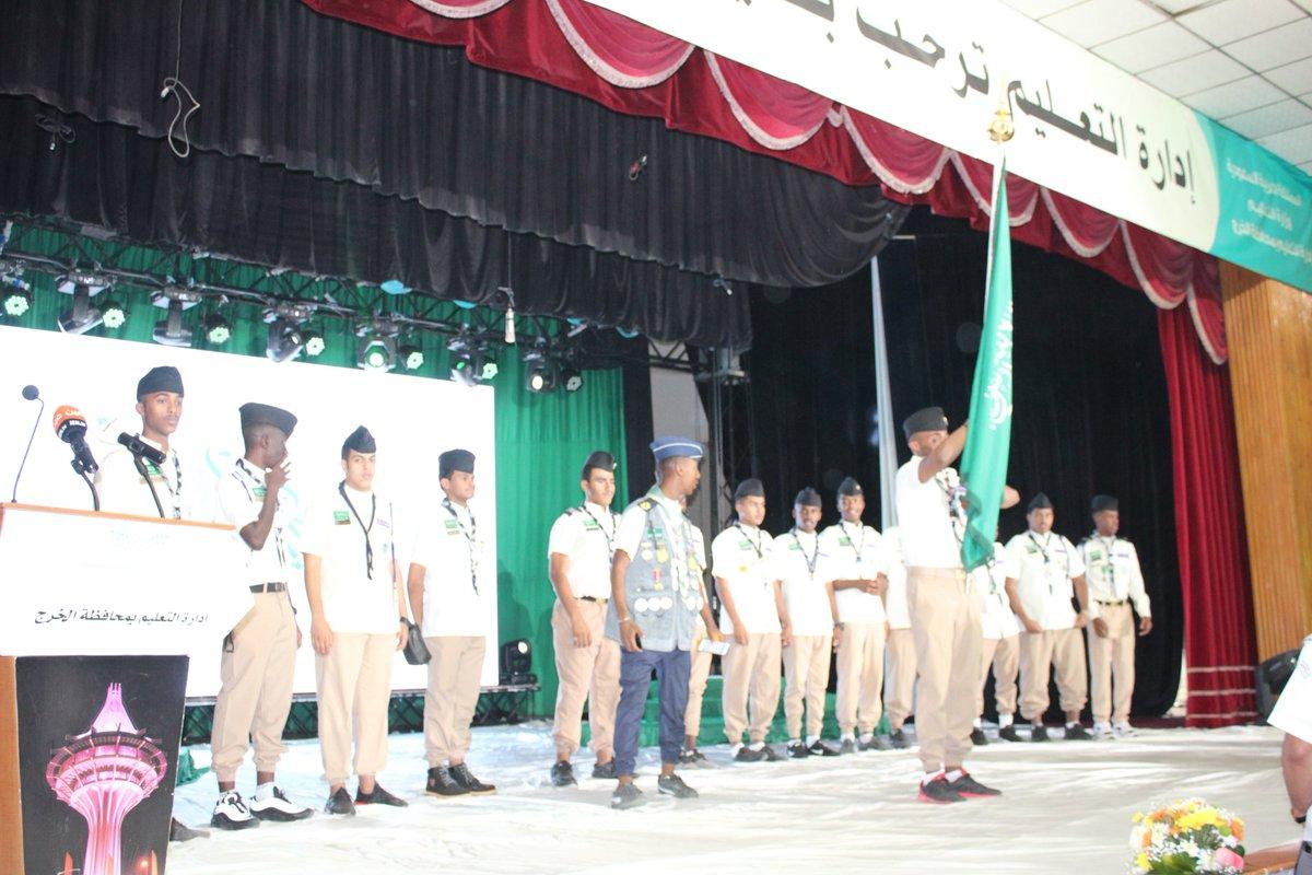 كشافة ثانوية النخبة الاهلية تشارك في حفل اليوم الوطني 88 بادارة تعليم الخرج