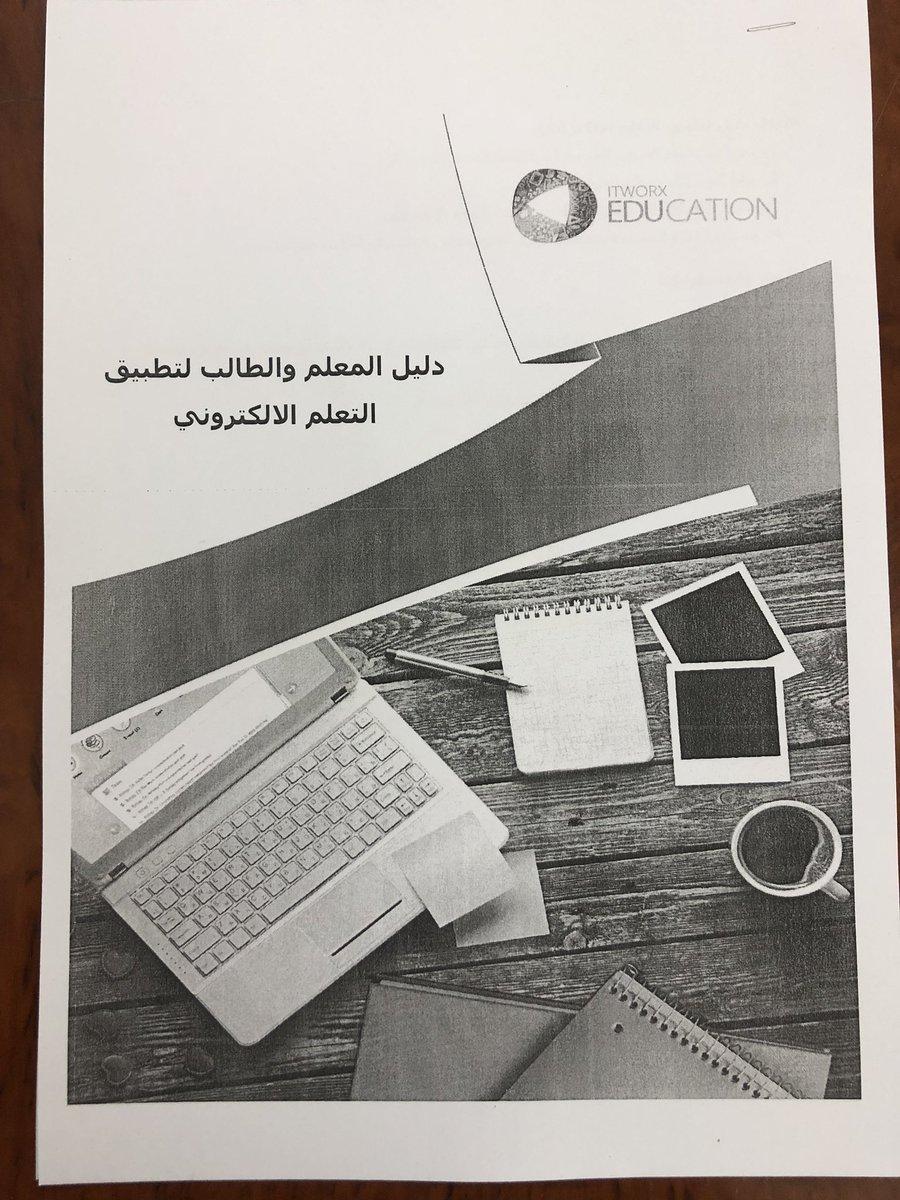 البرنامج الرقمي والتعليم الالكتروني في مدارسنا .. أين ؟ وإلى أين ؟