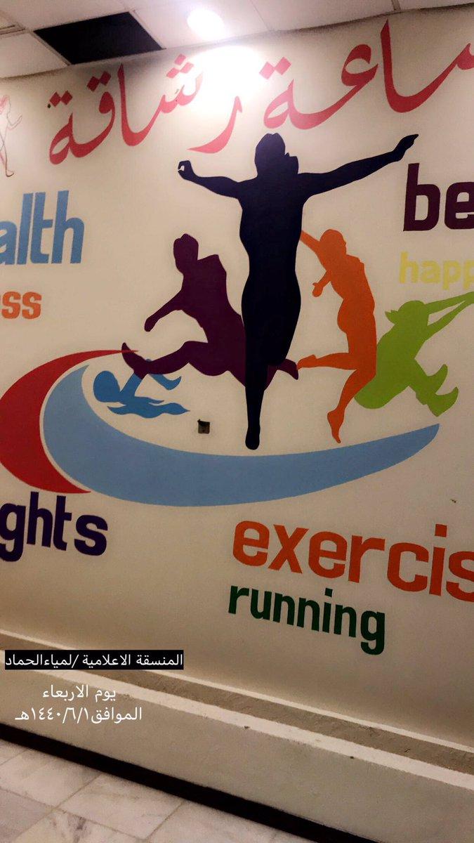برنامج التربية البدنية لصحة الطالبات