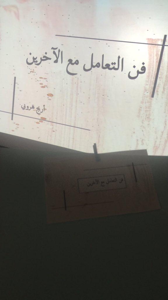 ورشة من اعداد وتقديم الطالبة اريج هروبي