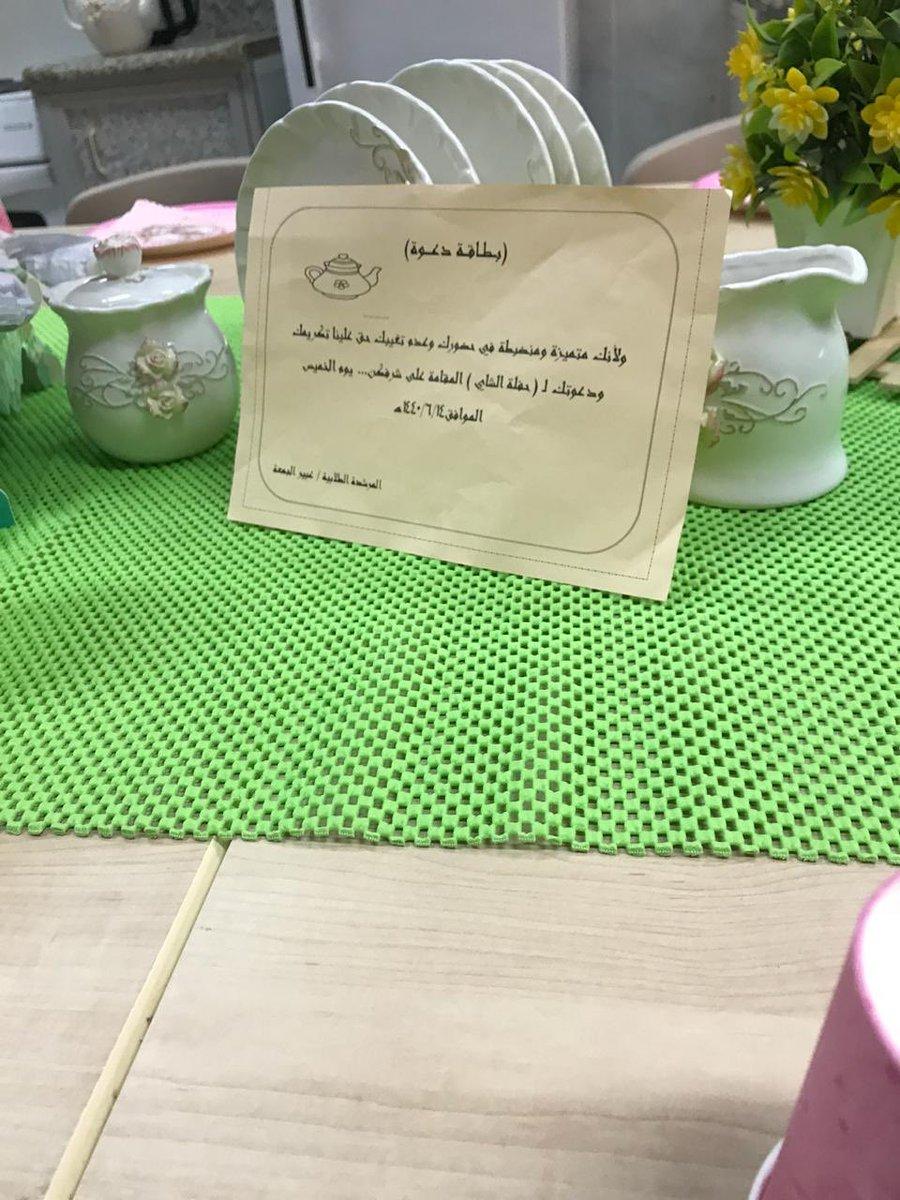 تكريم المرشدة الطلابية للطالبات المنضبطات في ابتدائية النخبة بنات