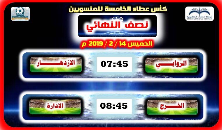 بطولة كأس عطاء الخامسة للمنسوبين .. 2018 / 2019