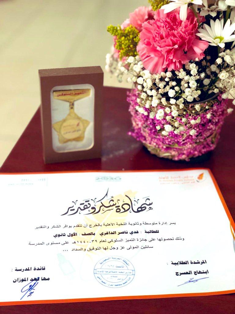 جائزة التميز السلوكي