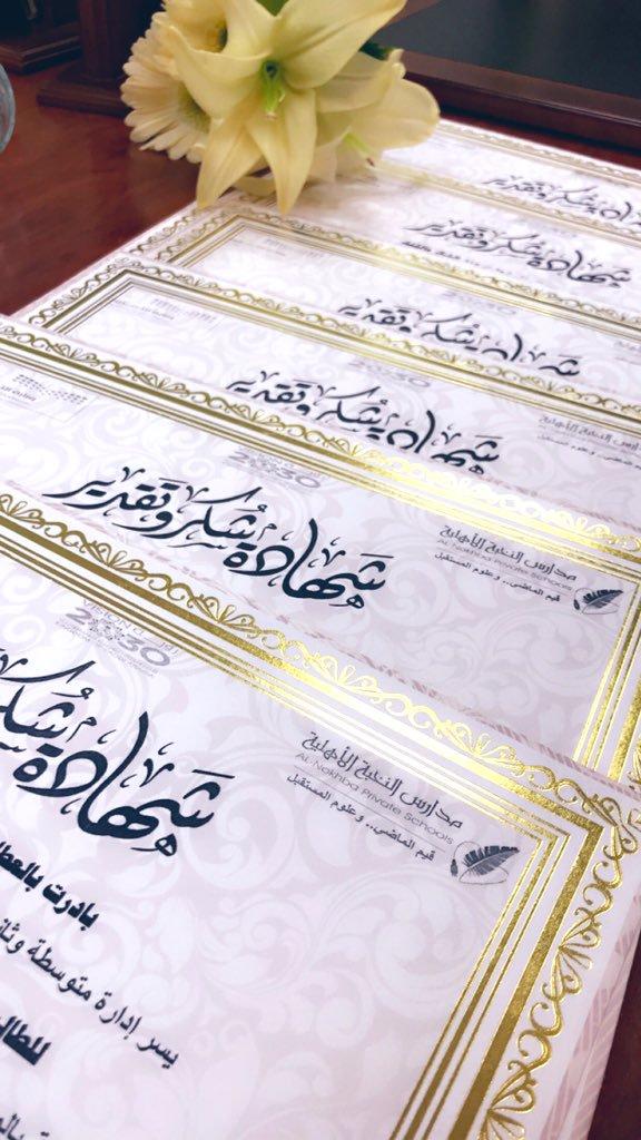 تكريم الطالبات المشاركات في برنامج المعلمة المساندة